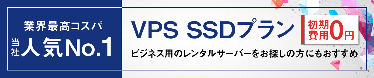 VPS SSD