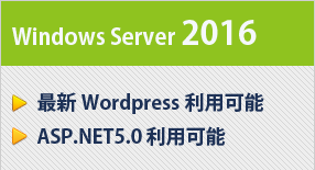 Windows Server 2016鐔�����Wordpress������ ��IS10�∞�鐔��蕁�音��864�� width=
