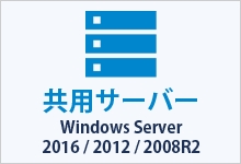 共用サーバー|Windows Server 2016/2012/2008R2