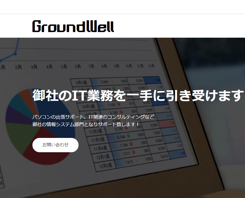 GroundWell罕�></div><figcaption class=