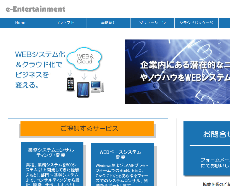 e-Entertainment���篌�ぞ罕� ></div> 			<div class=